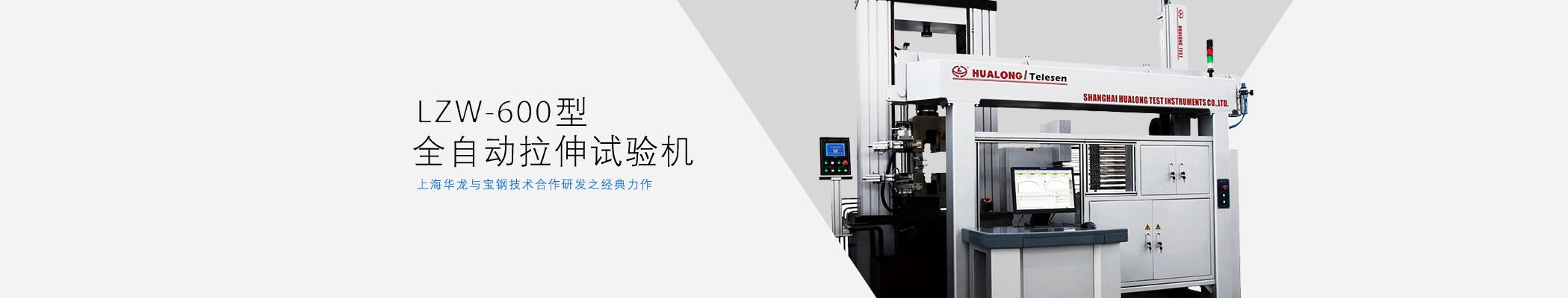 上海华龙LZW-600型全自动拉伸申博138娱乐