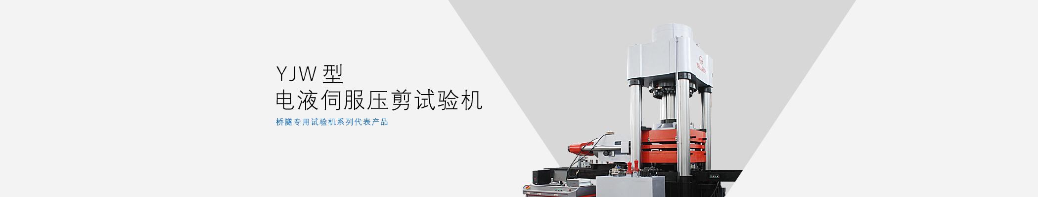 上海华龙电液伺服压剪申博138娱乐