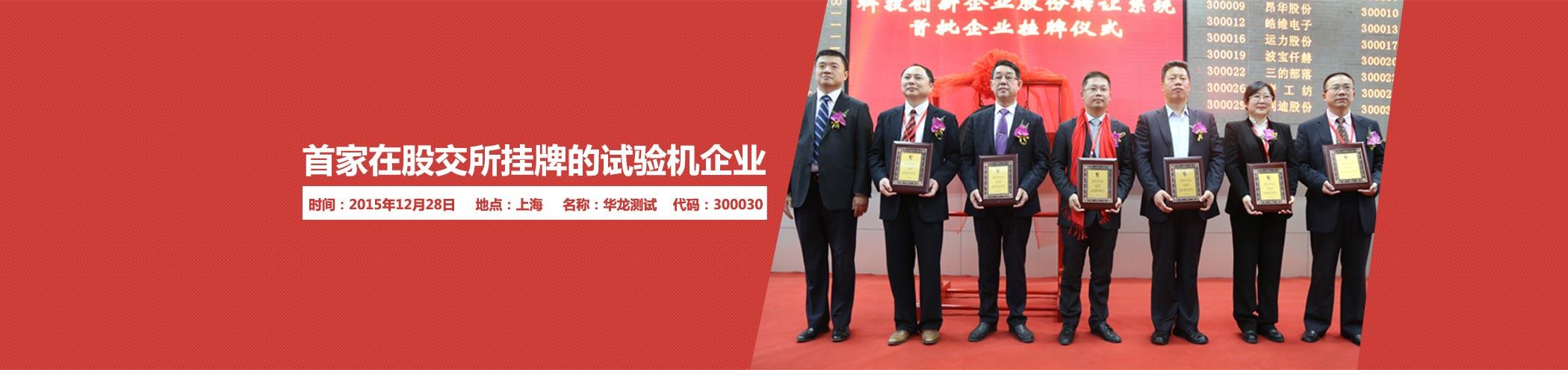 动态申博138娱乐-上海华龙测试仪器
