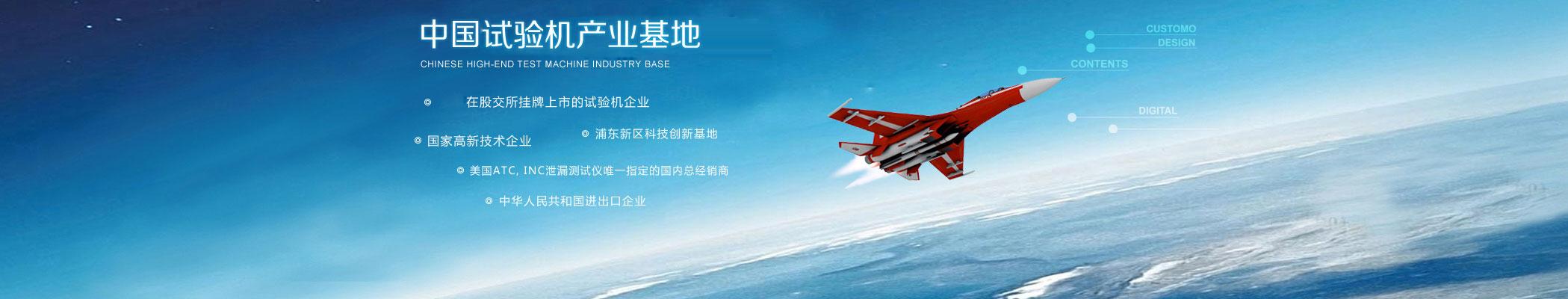 中国高端试验机产业基地